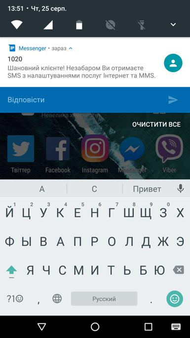 Screenshot_20160825-135118