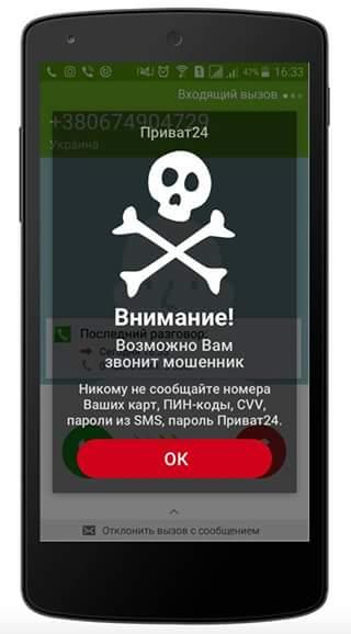 В «Приват24» для Android появится проверка звонков на мошеннические