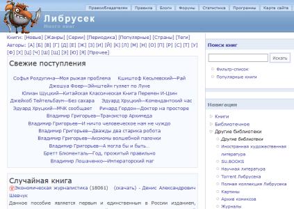 В России 8 сентября навечно заблокируют онлайн-библиотеку «Либрусек»