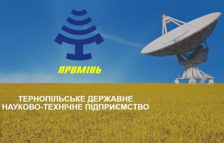 Тернопольское НТП «Промінь», выпускающее радиоаппаратуру и оборудование для систем спутниковых связи, возобновит производство при содействии «Укроборонпрома»