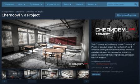 В сервисе Steam вышел виртуальный тур по Припяти и Чернобылю «Chernobyl VR Project» стоимостью $9,99