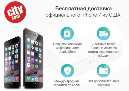 Бесплатная доставка официального iPhone 7 из США!