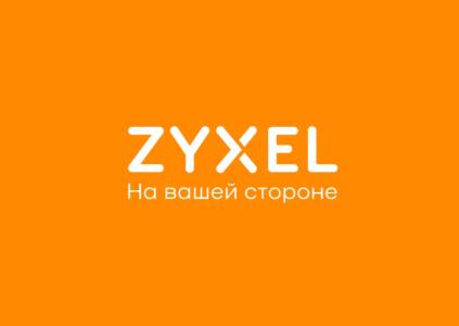 Тайваньский производитель сетевого оборудования Zyxel провел ребрендинг впервые за свою 27-летнюю историю