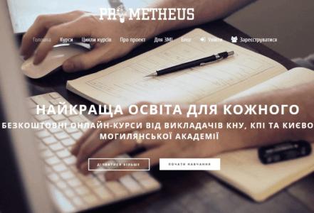 Prometheus запускает пилотный проект смешанного обучения, сочетающий преимущества онлайн и офлайн образования