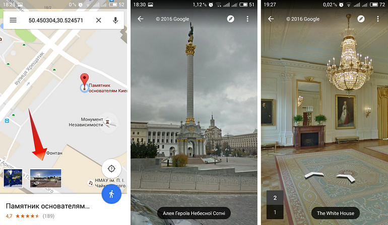гугл мапс посмотреть координаты iphone система занимает много места