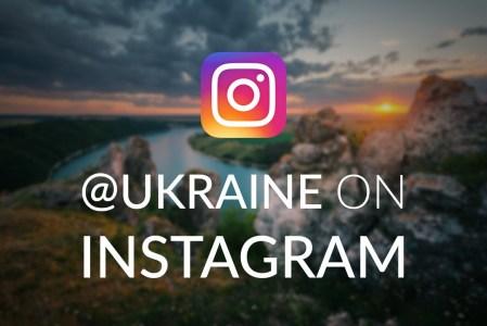 Украина открыла официальное представительство в Instagram