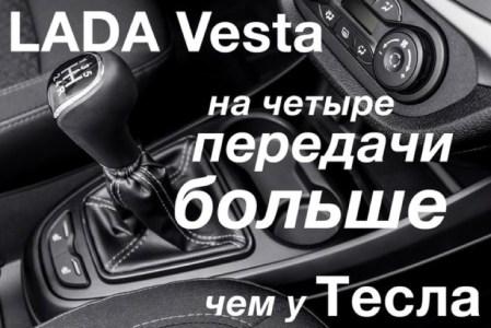 «На четыре передачи больше, чем у Tesla и быстрее McLaren»: «АвтоВАЗ» рассказал о преимуществах Lada Vesta перед иномарками