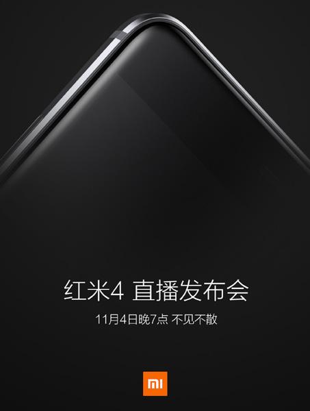 Релиз смартфона Xiaomi Redmi 4 с ценой $103 ожидается 4 ноября