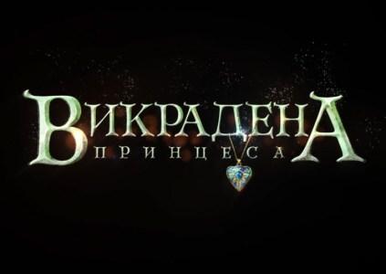З'явився тизер-трейлер українського 3D-мультфільму «Викрадена принцеса»