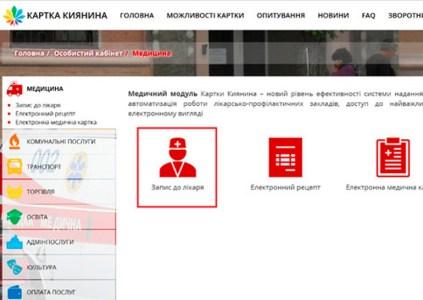 В Киеве заработал сервис онлайн записи к врачу