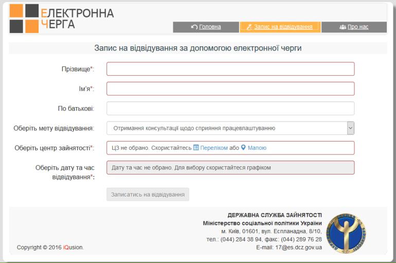 """Служба занятости Украины открыла """"электронную очередь"""" для регистрации безработных и вскоре обещает запустить обновленный сайт для поиска работы"""