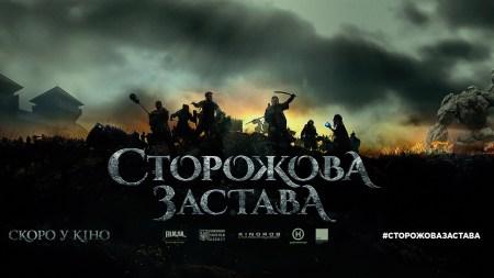 Создатели фильма-фэнтези про украинских супергероев «Сторожевая застава» перенесли премьеру на осень 2017 года и опубликовали первый официальный трейлер