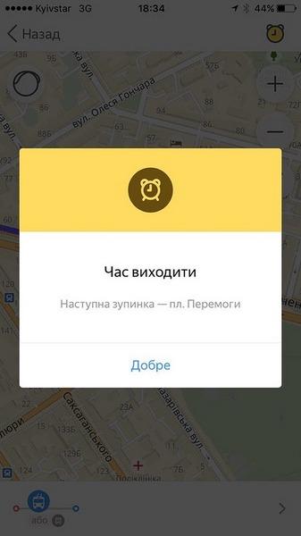 """В приложении """"Яндекс.Транспорт"""" появился будильник, который предупредит о нужной остановке"""