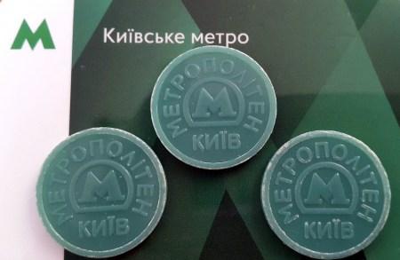 «Только карты и проездные»: Киевский метрополитен объявил, что полностью выведет жетоны из обращения до конца текущего года