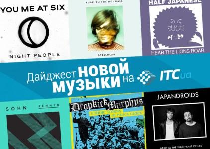 Дайджест новой музыки, Январь '17