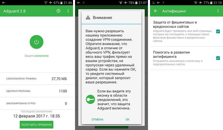 Как заблокировать рекламу на Android без ROOT-доступа