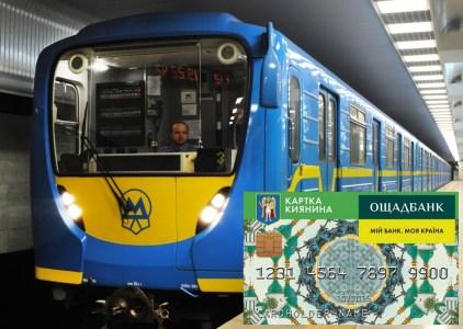 Киевсовет: Льготники смогут ездить в метро без «Карточки киевлянина» не до 1 апреля, а до 1 декабря 2017 года