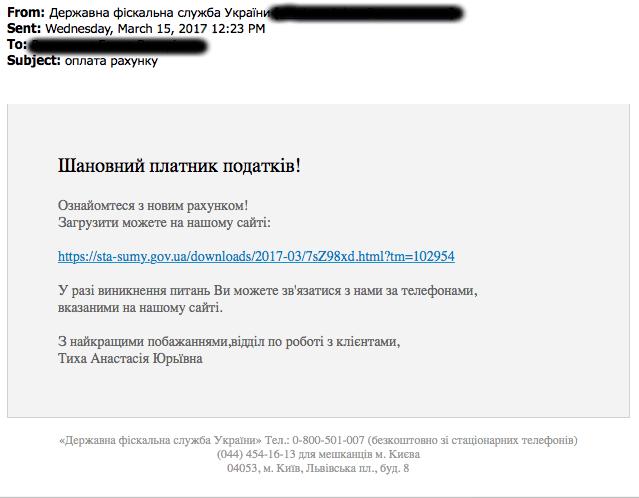 Государственная фискальная служба Украины предупреждает о массовой спам-рассылке вируса-шифровальщика со ссылкой якобы на веб-портал ГФС (обновлено)