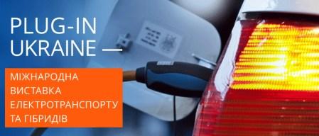С 7 по 9 апреля в Киеве пройдет выставка электротранспорта и гибридов Plug-In Ukraine