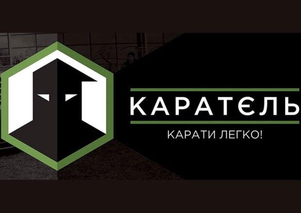 Каратель — сервис юридической помощи гражданам от украинских волонтёров