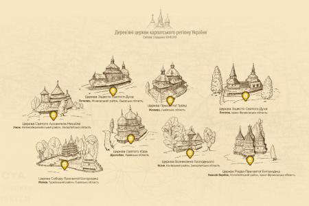 В честь Международного дня памятников Google Украина выпустила виртуальный тур по деревянным церквям Карпатского региона