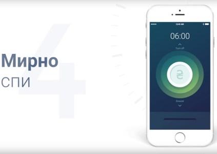«Поддержи армию – и спи спокойно»: волонтеры создали приложение-будильник Wake App in Peace, которое будет собирать деньги для АТО