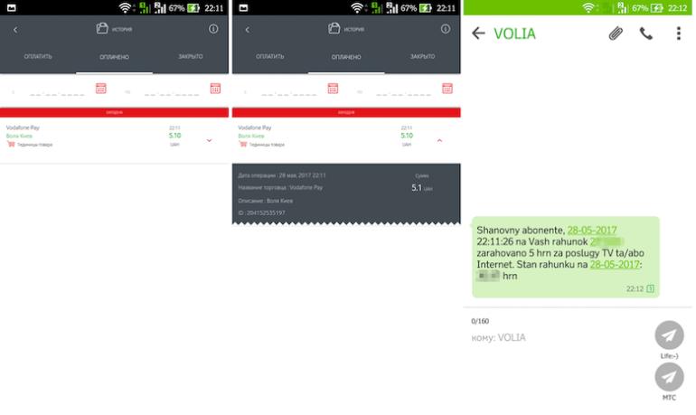 Сервис Vodafone Pay позволит украинцам оплачивать различные услуги с мобильного счета