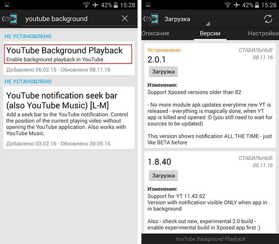 """Как """"прокачать"""" YouTube для Android"""
