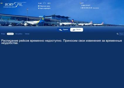 Главный сервер аэропорта «Борисполь» не работает, пассажиров информируют в ручном режиме