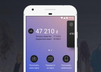 Объявлен второй партнёр первого в Украине мобильного банкинга и запущен предзаказ на новые карты