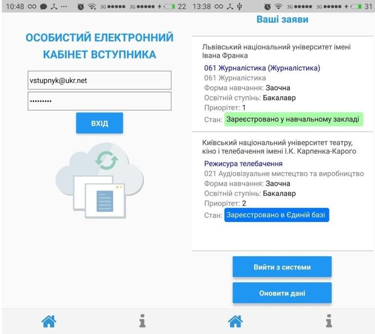 """Министерство образования Украины выпустило мобильное приложение """"Личный электронный кабинет абитуриента"""""""