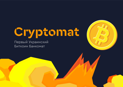 KUNA Bitcoin Agency: До конца лета в Киеве установят несколько десятков украинских биткоин-банкоматов Cryptomat