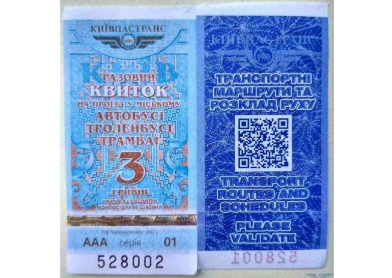 «Киевпастранс» выпустил новые билеты для разовых поездок с QR-кодом (но это не QR-код для оплаты проезда)