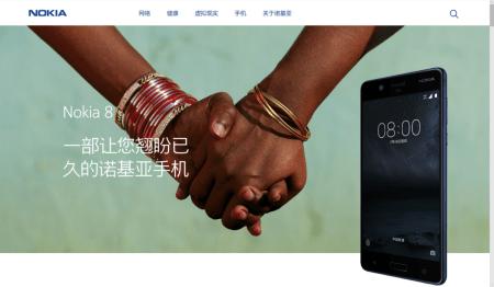 Смартфон Nokia 8 появился на китайском сайте компании накануне анонса