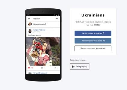 Соучредители украинской социальной сети Ukrainians отказались от дальнейшего развития проекта