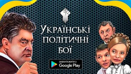 Українська студія розробила для Android «Mortal Kombat» з українськими політиками