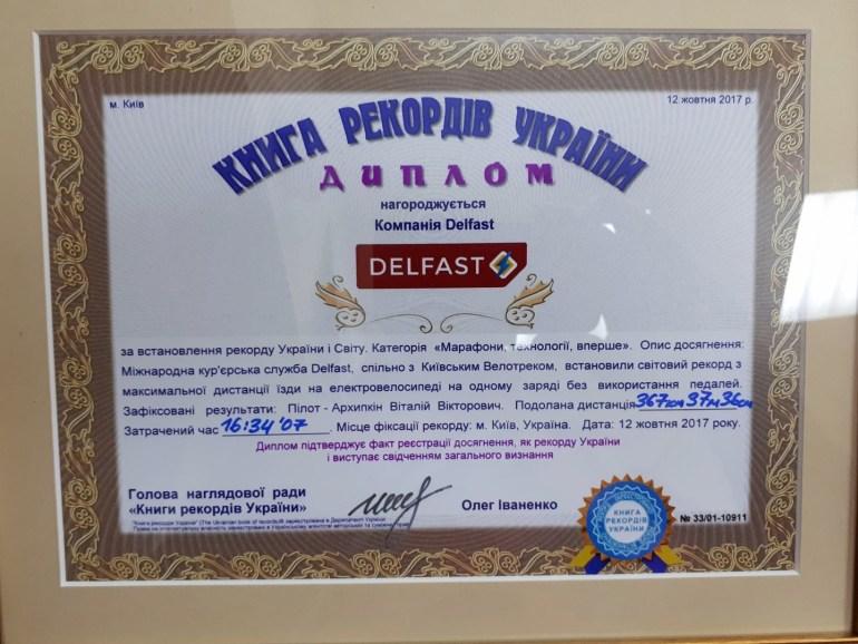 Украинский электробайк Delfast установил мировой рекорд на Киевском Велотреке по дальности пробега на одном заряде, проехав 367 км за 16,5 часов