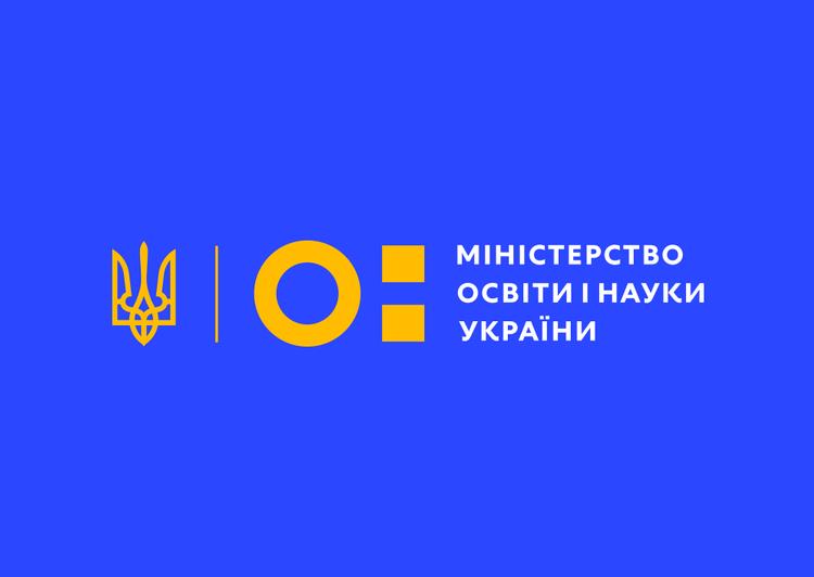 """Министерство образования и науки Украины представило новый фирменный стиль в рамках """"Коммуникационной стратегии на 2017-2020 годы"""""""