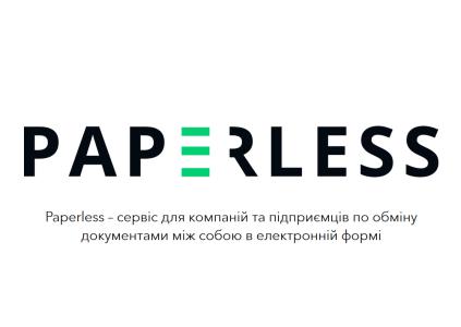 ПриватБанк переименовал сервис электронного документооборота «Папка24» в Paperless и перевел его на новый домен