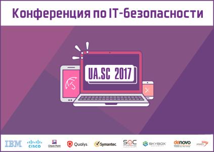 В Киеве пройдет Всеукраинская конференция IT-безопасности — UA.SC 2017