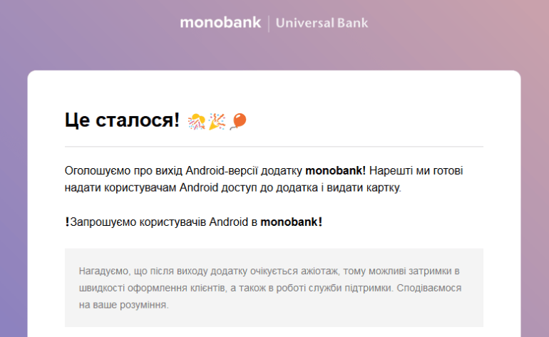 Monobank выпустил общедоступную версию мобильного приложения для Android-смартфонов и объявил тарифы на рассрочку [обновлено]