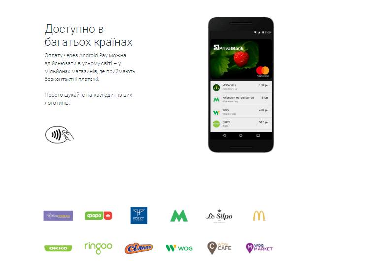 Google запустила в Украине платежный сервис Android Pay. Пока единственным партнером выступает «ПриватБанк»