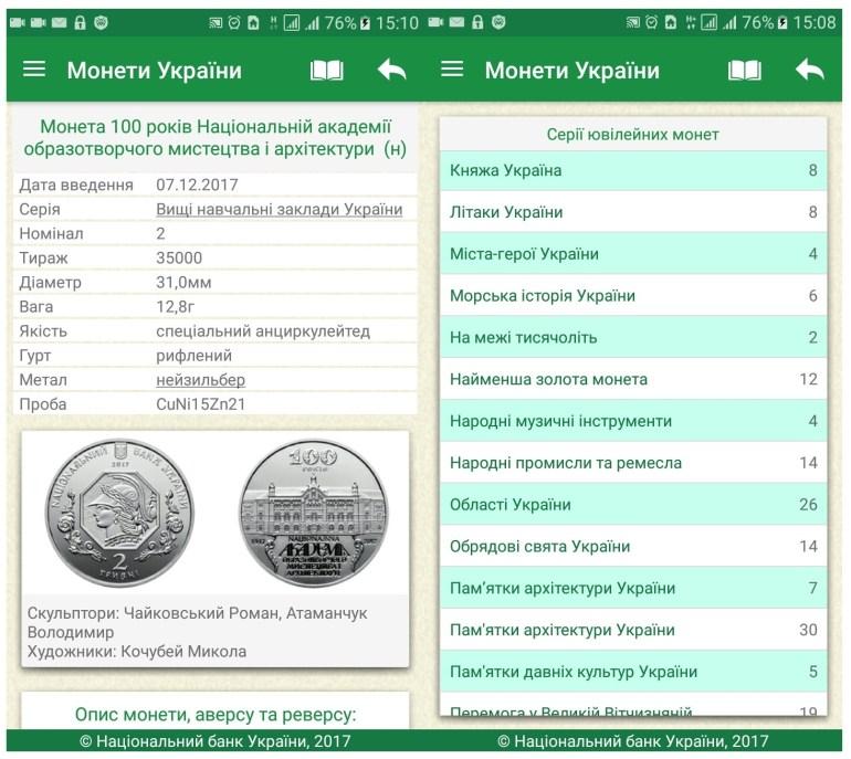 """Національний банк України розробив мобільний додаток """"Монети України"""", та анонсував створення у майбутньому онлайн-магазину з продажу монет"""