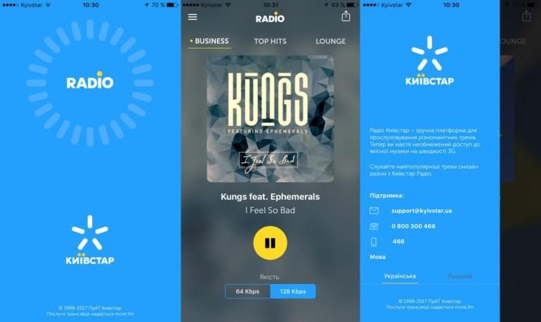 """""""Киевстар"""" выпустил музыкальное мобильное приложение «Радио Киевстар» для платформ Android и iOS"""