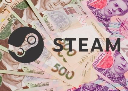 Steam запустит украинскую гривну в качестве средства оплаты 14 ноября 2017 года