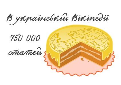 У Вікіпедії вже три чверті мільйона статей українською, ювілейною стала стаття «Комітети Європейського парламенту»