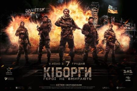 Рецензия на фильм «Киборги»