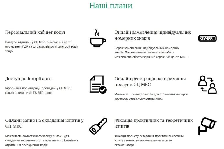 Сервисные центры МВД Украины отчитались о проделанной за год работе и поделились планами на 2018 год [инфографика]