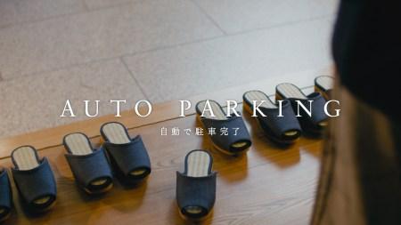 Nissan встроил систему автоматической парковки ProPILOT Park в… тапочки, столики и подушки японской гостиницы