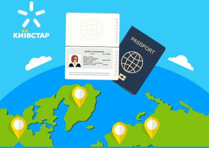 Киевстар: В 2017 году украинцы стали чаще путешествовать и использовали в роуминге в 4 раза больше интернета и на 70% больше голосовых услуг